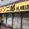 「ラーメン二郎」札幌店が大好き過ぎる話~その①~『営業時間や頼み方』