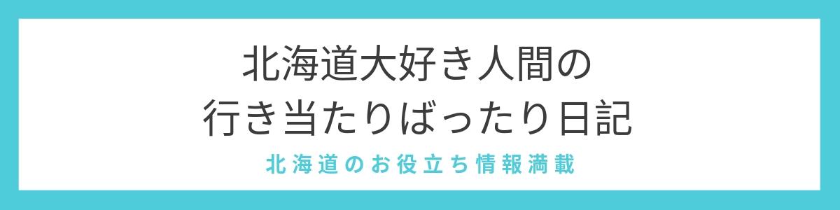 北海道大好き人間の行き当たりばったり日記