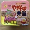 北海道限定の「やきそば弁当」にこんな種類があった!?そのカロリーは?~たらこバタ