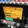 ラーメン二郎札幌店の最新情報、営業時間・メニューは?『生卵』最強説!?