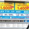 ラーメン二郎札幌店に車で行くならこの駐車場!しかも安い!新コインパーキング情報!