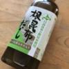 「根昆布だし」知っていますか?北海道が生んだ最強の調味料!?【おすすめレシピも紹