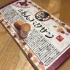 柳月の「あんバタサン」は北海道でも売り切れで入手困難!その人気の秘密に迫る!
