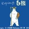 ビッケブランカ『白熊』の歌詞がまさに強くて優しい『白熊』だった!