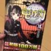 「鬼滅の刃」最新刊18巻について語りたいっ!特典も紹介!~ネタバレ~【北海道でも売