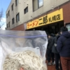 【衝撃】「年越し蕎麦」ならぬ『年越し二郎』で年越しです!~ラーメン二郎生麺アレン