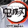 「鬼滅の刃」187話の『すみれ』が無垢過ぎて語りたいっ!~ネタバレ~【北海道でもジ