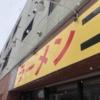 ラーメン二郎札幌店の情報まとめ~2020年3月最新版~【料金改正】