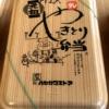 函館のお土産はハセガワストアの「やきとり弁当」に決まりでしょ!~頑張れ観光・コロ