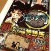 「鬼滅の刃」20巻特装版のポストカード16種の内容とその全貌!【北海道でも売ってます