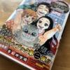 鬼滅の刃ファンブック第二弾が発売!!【最新情報】